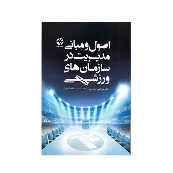 کتاب اصول و مبانی مدیریت در سازمان های ورزشی اثر دکتر مرتضی دوستی انتشارات بامداد کتاب