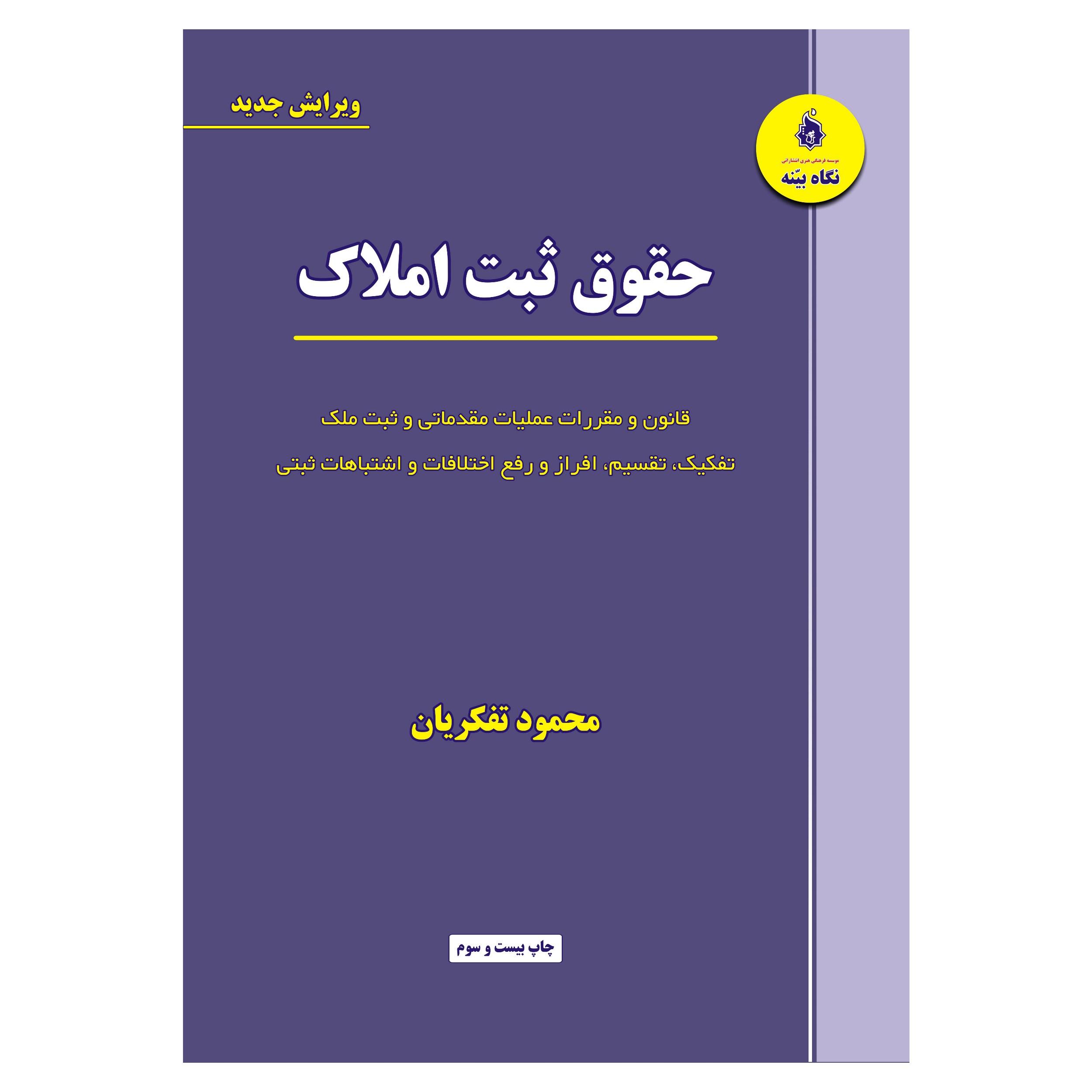 خرید                      کتاب حقوق ثبت املاک اثر محمود تفکریان انتشارات نگاه بیّنه