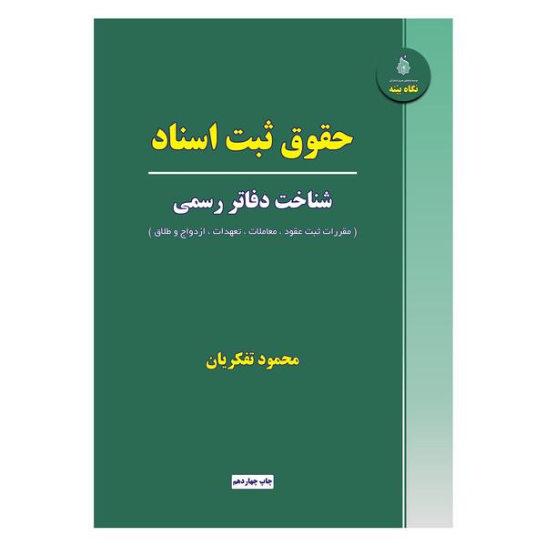 کتاب حقوق ثبت اسناد اثر محمود تفکریان انتشارات نگاه بیّنه