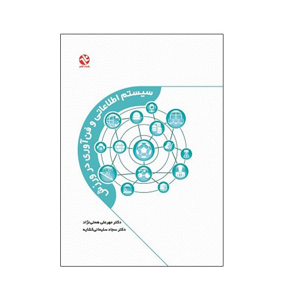 کتاب سیستم اطلاعاتی و فن آوری در ورزش اثر دکتر مهرعلی همتینژاد و دکتر سجاد سلیمانی انتشارات بامداد کتاب