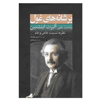 کتاب بر شانه های غول مباحث علمی آلبرت اینشتین اثر استیفن هاوکینگ انتشارات سبزان