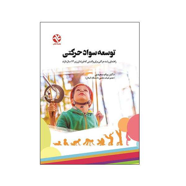 کتاب توسعه سواد حرکتی اثر دکتر پیام سعیدی انتشارات بامداد کتاب