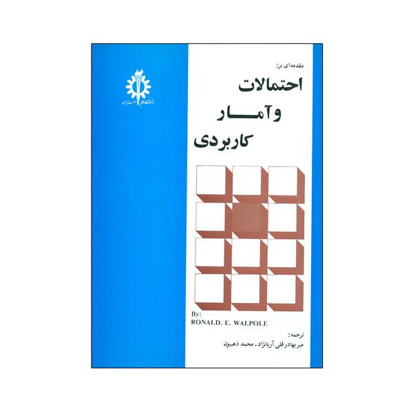 کتاب مقدمه ای بر احتمالات و آمار کاربردی اثر رونالد. ای. والپول  انتشارات دانشگاه علم و صنعت ایران