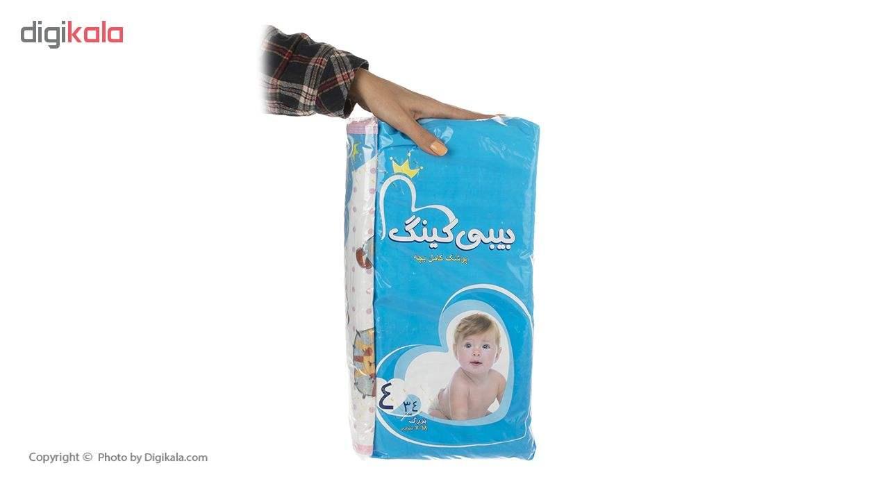 پوشک بیبی کینگ سایز 4 بسته 34 عددی به همراه زیرانداز تعویض کودک main 1 4