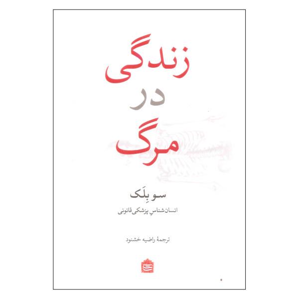 کتاب زندگی در مرگ اثر سو بلک نشر مشکی