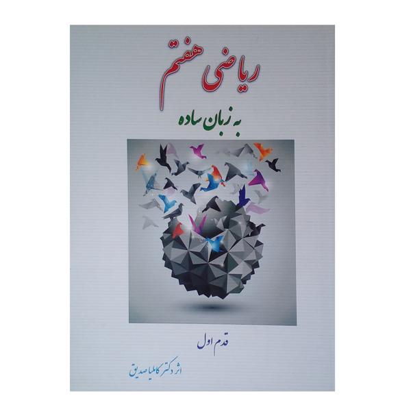 کتاب ریاضی هفتم به زبان ساده قدم اول اثر دکتر کاملیا صدیق نشر گلدیس
