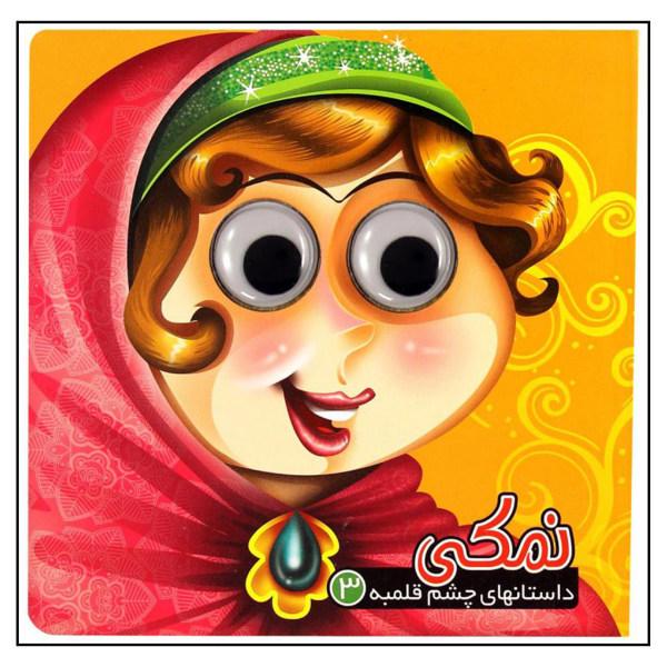 کتاب داستانهای چشم قلمبه 3 نمکی اثر معصومه سلمان نشر آریا نوین