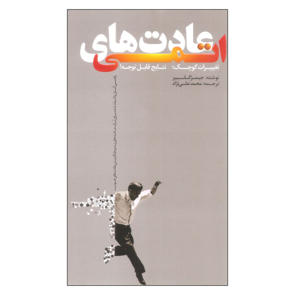 کتاب عادت های اتمی اثر جیمز کلییر نشر دانش ماندگار عصر