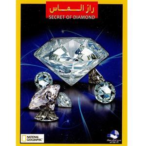 مستند راز الماس اثر رابرت سالیوان نشر کلک خیال غدیر