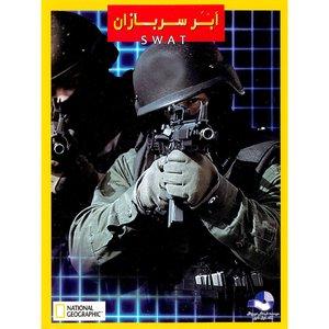 مستند ابر سربازان اثر اریک دانتل نشر کلک خیال غدیر
