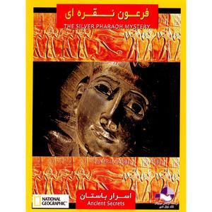 مستند فرعون نقره ای و اسرار باستان اثر آلکس گیبنی نشر کلک خیال غدیر
