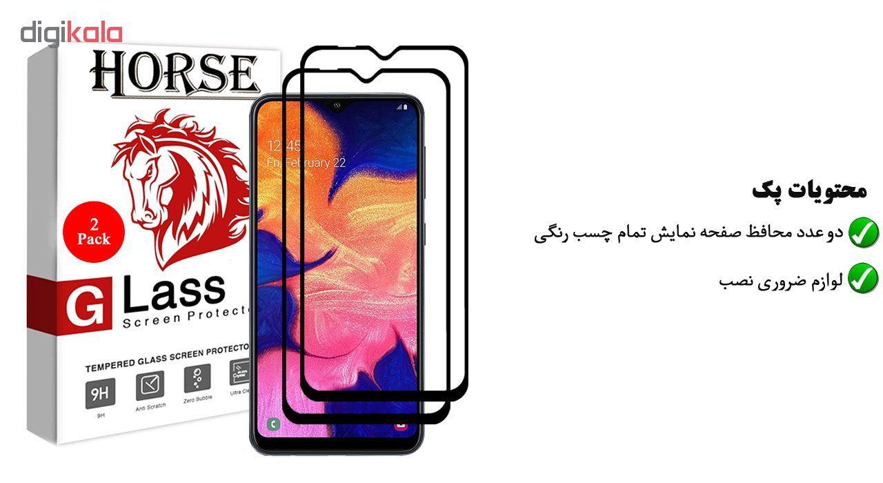 محافظ صفحه نمایش 5D هورس مدل FAG مناسب برای گوشی موبایل سامسونگ Galaxy A10 بسته دو عددی main 1 1
