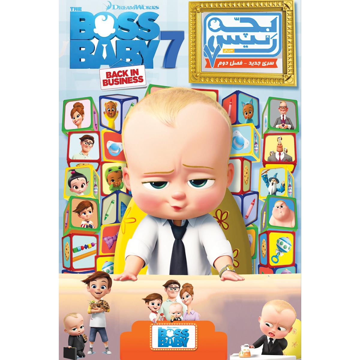 انیمیشن بچه رئیس هفت سری جدید فصل دوم اثر تام مک گرث