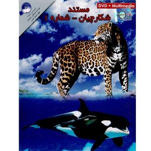 مستند شکارچیان شماره 1 اثر آلکس گیبنی نشر کلک خیال غدیر