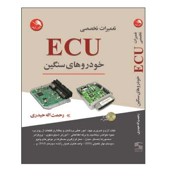 کتاب تعمیرات تخصصی ECU خودروهای سنگین اثر رحمت اله حیدری انتشارات آیلار