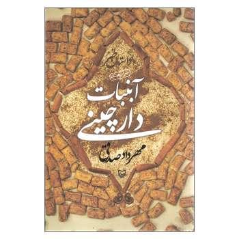 کتاب آبنبات دارچینی اثر مهرداد صدقی انتشارات سوره مهر