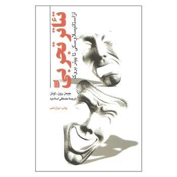 کتاب تئاتر تجربی از استانیسلاوسکی تا پیتر بروک اثر جیمز روز و اونز انتشارات سروش