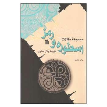 کتاب مجموعه مقالات اسطوره و رمز اثر جمعی از نویسندگان انتشارات سروش