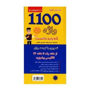 کتاب 1100 واژه که باید دانست اثر سید سعید حسینی طرقی انتشارات علم و دانش