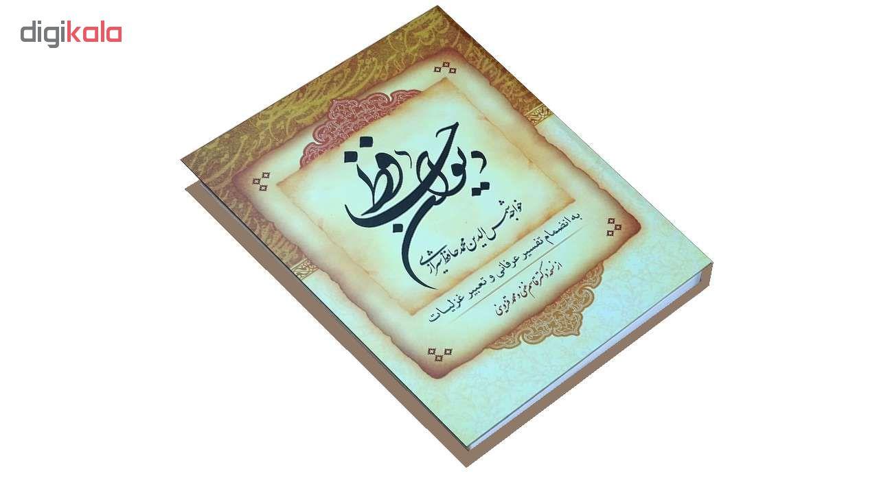 خرید                      دیوان حافظ اثر خواجه شمس الدین محمد شیرازی انتشارات هشت کتاب