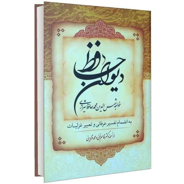 کتاب دیوان حافظ اثر خواجه شمس الدین محمد حافظ شیرازی نشر هشت کتاب