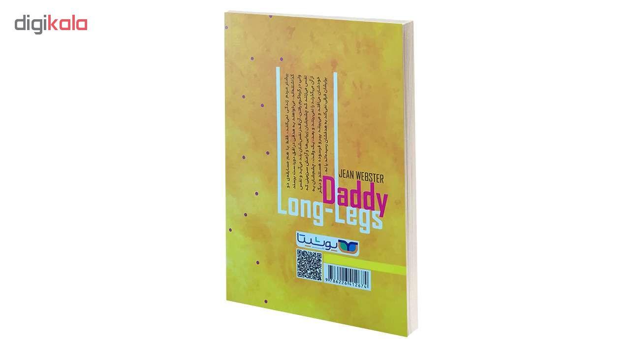 خرید                      کتاب نامه های جودی آبوت به بابا لنگ دراز اثر جین وبستر انتشارات یوشیتا