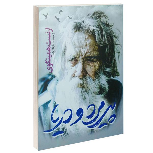 کتاب پیرمرد و دریا اثر ارنست همینگوی انتشارات یوشیتا