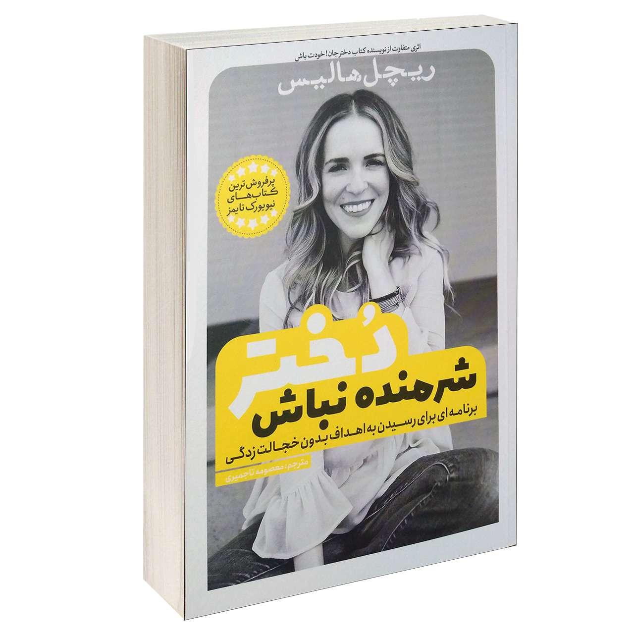 کتاب شرمنده نباش دختر اثر ریچل هالیس انتشارات یوشیتا              پرفروش