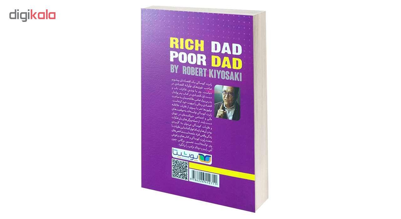 خرید                      کتاب پدر پولدار پدر بی پول اثر رابرت کیوساکی انتشارات یوشیتا