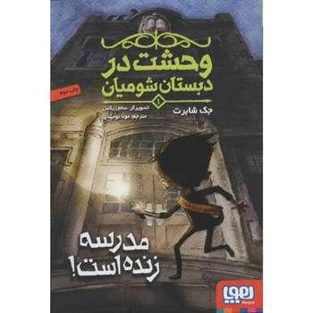 کتاب وحشت در دبستان شومیان 1 اثر جک شابرت انتشارات هوپا