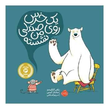 کتاب یک خرس روی صندلی من نشسته اثر راس کالینز انتشارات پرتقال
