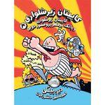کتاب کاپیتان زیرشلواری 4 اثر دیو پیلکی انتشارات پرتقال  thumb