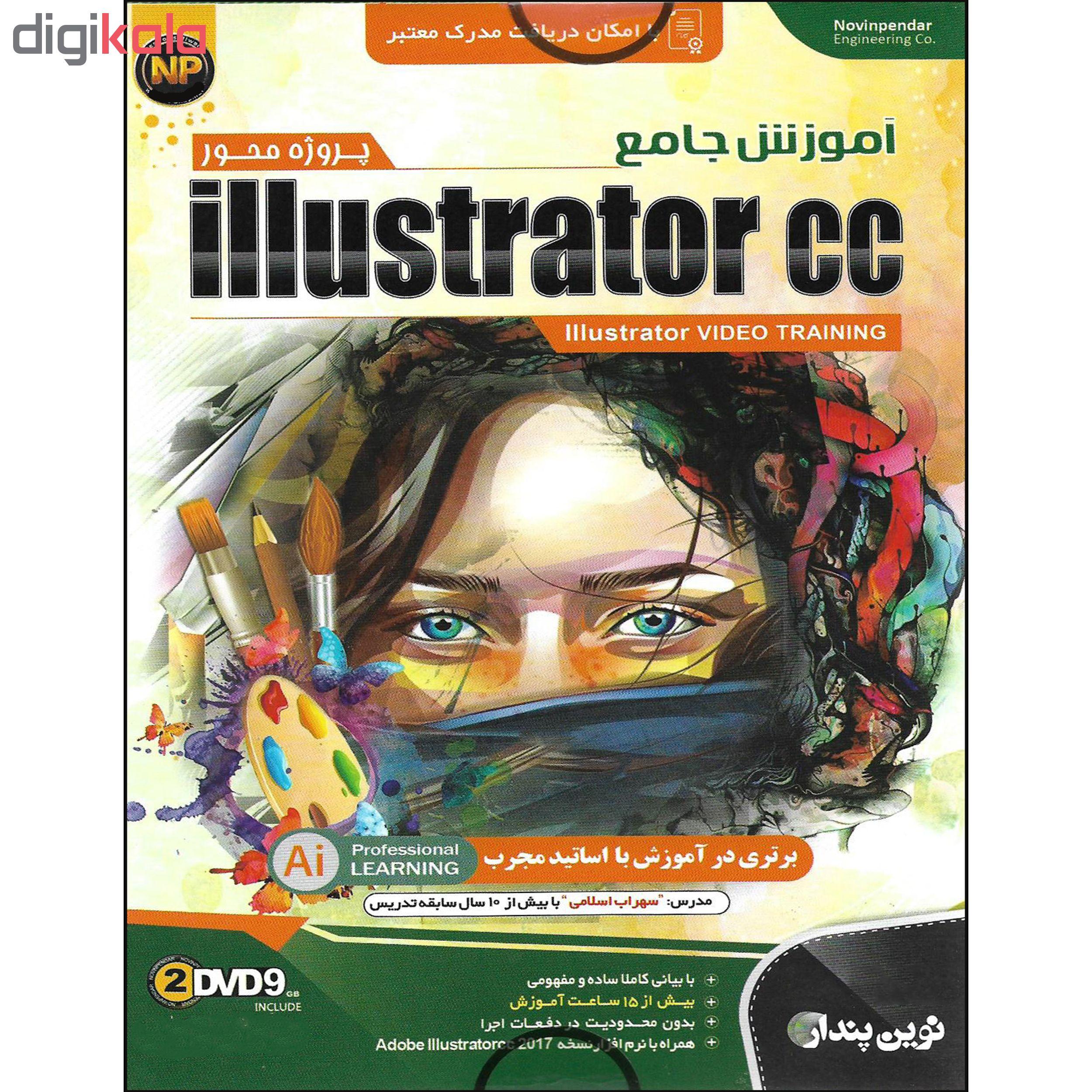 نرم افزار آموزش پروژه محور Illustrator cc نشر نوین پندار به همراه نرم افزار آموزش CORELDRAW X8 نشر پدیده