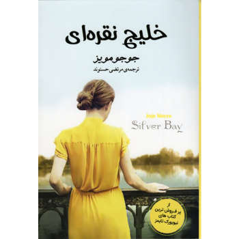 کتاب خلیج نقره ای اثر جوجو مویز نشر آسو