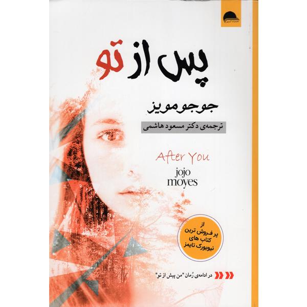 خرید                      کتاب پس از تو اثر جوجو مویز نشر آسو