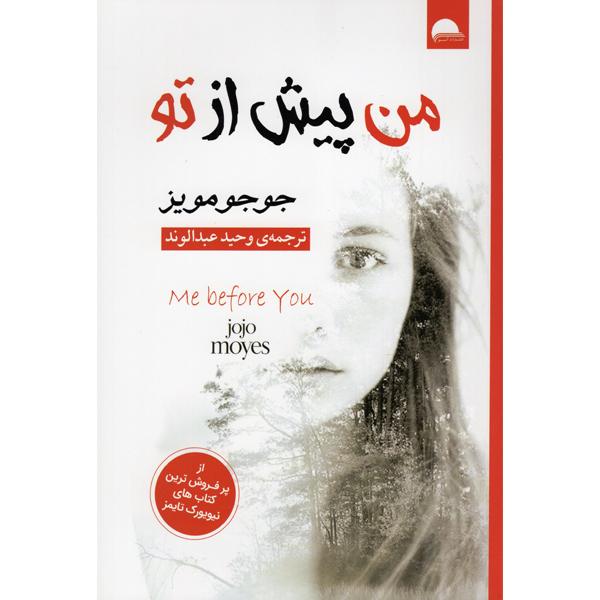 خرید                      کتاب من پیش از تو اثر جوجو مویز نشر آسو