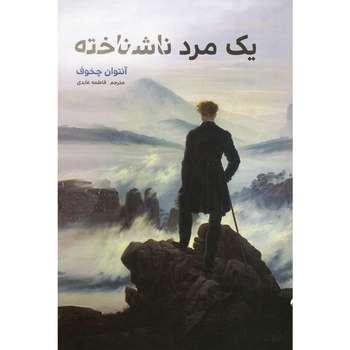 کتاب یک مرد ناشناخته اثر آنتون چخوف نشر آسو