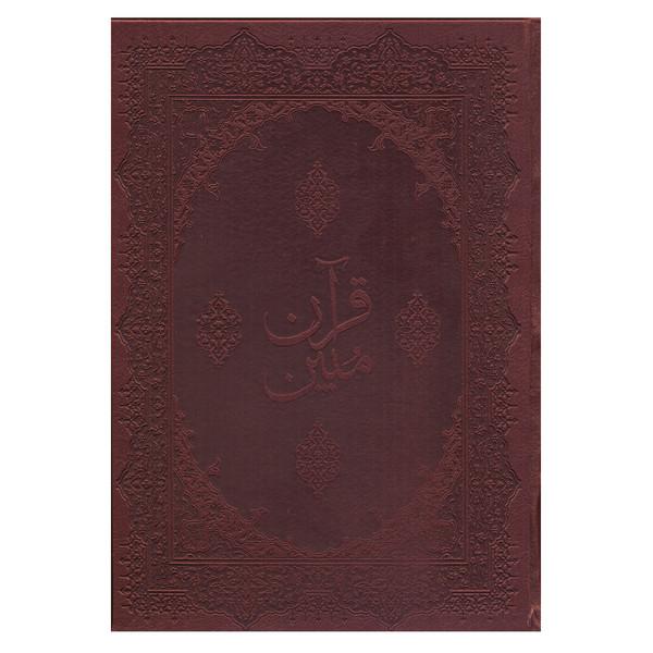 کتاب قرآن مبین ترجمه مهدی الهی قمشه ای انتشارات اسلام