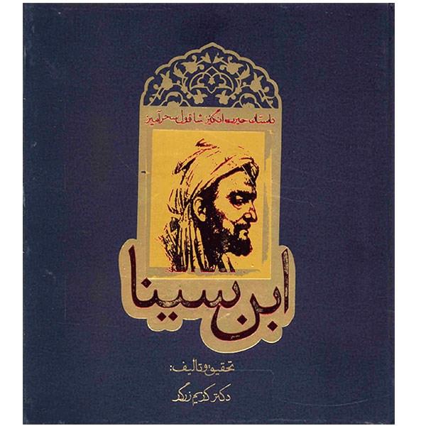 کتاب داستان حیرت انگیز شاقول سحرآمیز ابن سینا اثر کریم زرگر