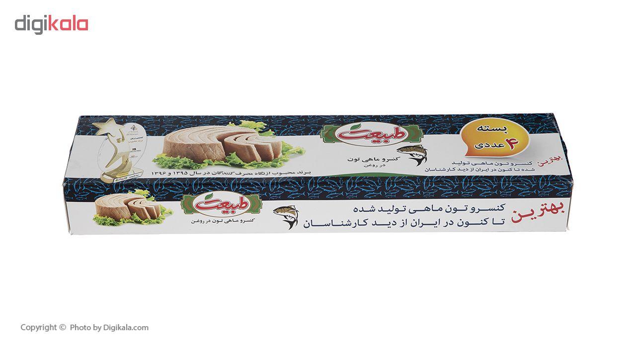 کنسرو ماهی تون در روغن گیاهی طبیعت - 180 گرم بسته 4 عددی main 1 2