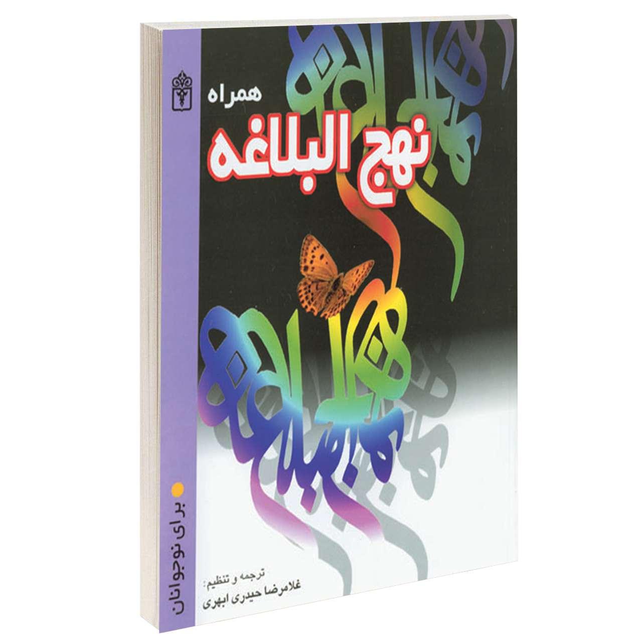 خرید                      کتاب هـمراه نهـج البلاغه اثر غلامرضا حيدری ابهری انتشارات محراب قلم
