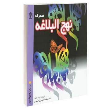 کتاب هـمراه نهـج البلاغه اثر غلامرضا حيدری ابهری انتشارات محراب قلم