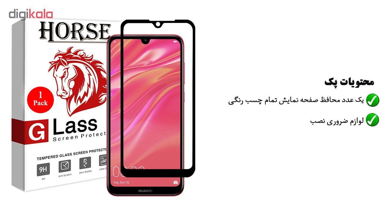 محافظ صفحه نمایش 5D هورس مدل FAG مناسب برای گوشی موبایل هوآوی Y7 Prime 2019 main 1 1