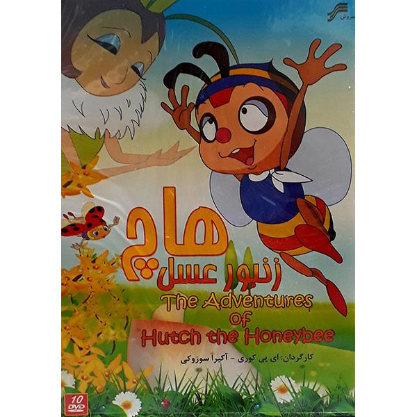 مجموعه انیمیشن هاچ زنبور عسل انتشارات سروش