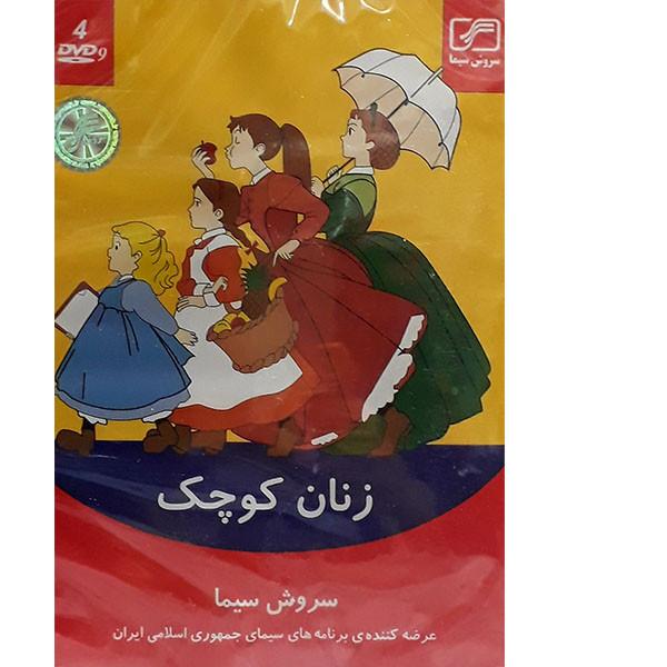 مجموعه انیمیشن زنان کوچک انتشارات سروش