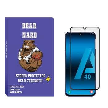 محافظ صفحه نمایش برنارد مدل FUB_01 مناسب برای گوشی موبایل سامسونگ Galaxy A40
