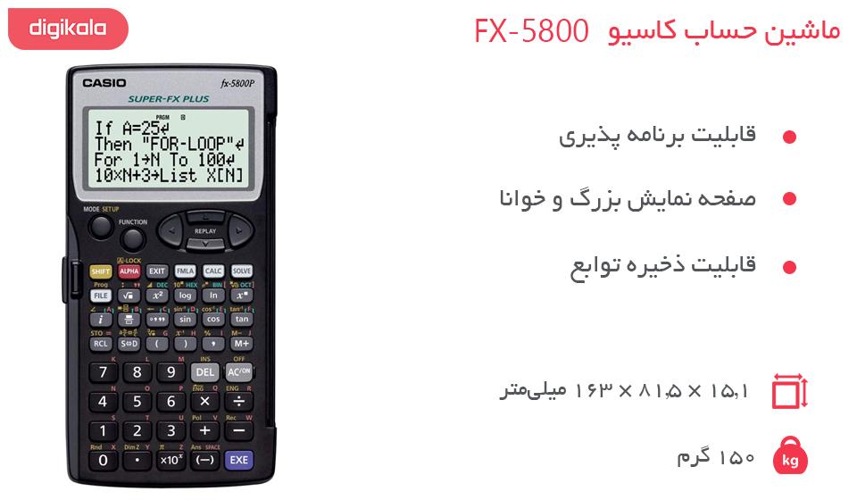 ماشین حساب کاسیو FX-5800 infographic