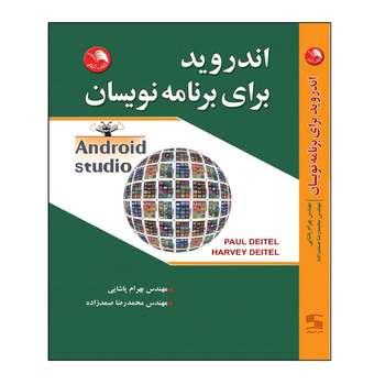 کتاب اندورید برای برنامه نویسان اثر دیتل - دیتل انتشارات آیلار