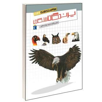 کتاب شگفتی های جهان پرندگان شکاری اثر سابین بوکادور انتشارات محراب قلم