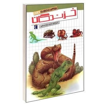 کتاب شگفتی های جهان خزندگان اثر کتی فرانکو انتشارات محراب قلم